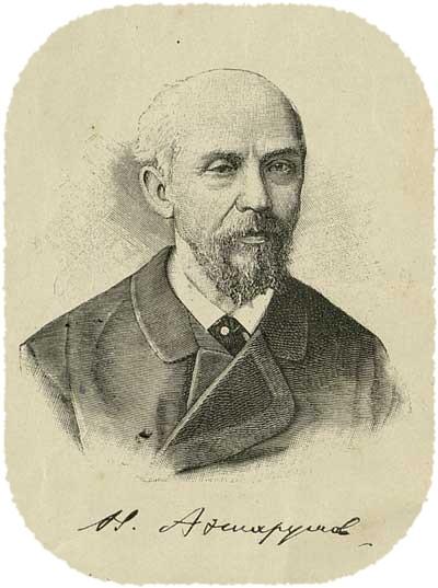Н.Д. Ахшарумов