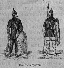 Воины-варяги